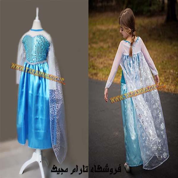 فروش لباس السا